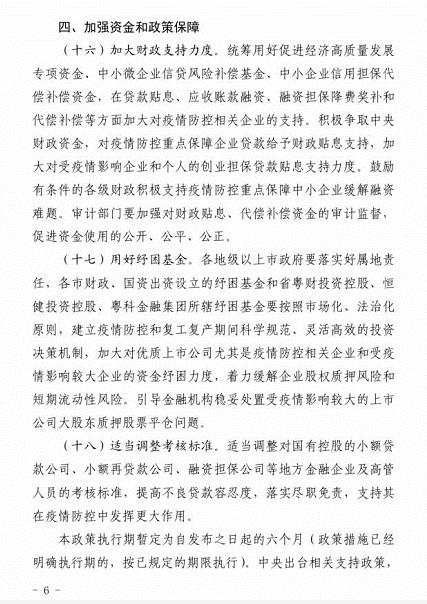 广东推出18条中小企业金融支持政策