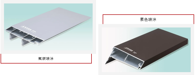 季华铝材最新力作,氟碳粉耐候产品强势推出-铝加网.png