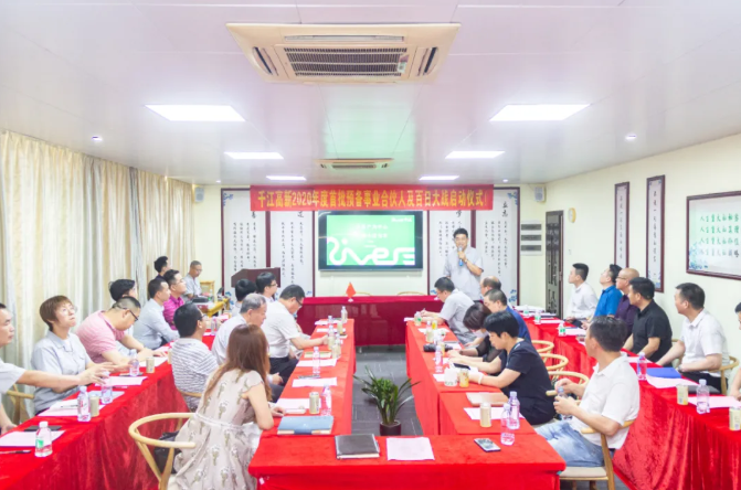 共创·共担·共享 | 千江高新2020首批预备事业合伙人及百日大战正式启动.png