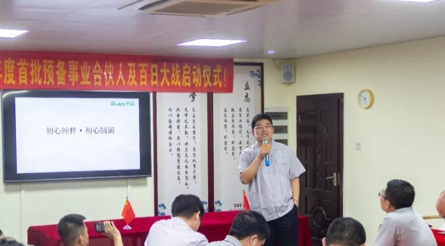 共创·共担·共享 | 千江高新2020首批预备事业合伙人及百日大战正式启动.jpg