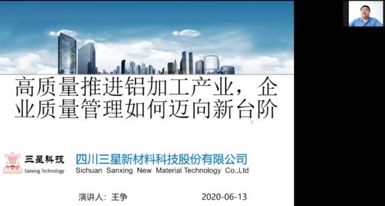"""专访三星新材料王争:用质量抢占制高点 掌握发展""""话语权"""".png"""