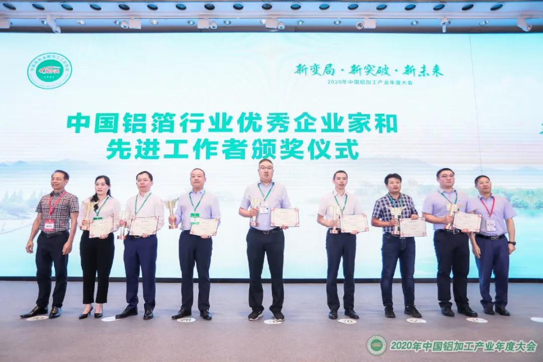 中国铝箔行业优秀企业家.jpg