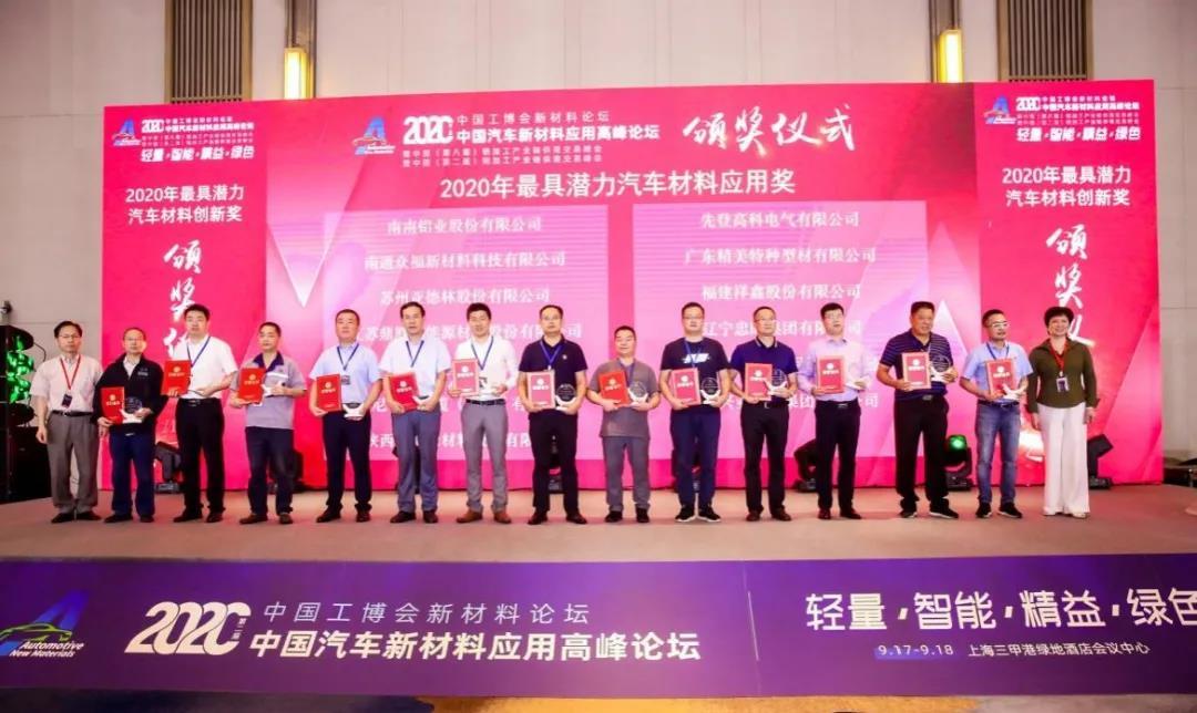 2020(第二届)中国汽车新材料应用高峰论坛.jpg
